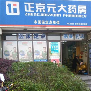 正京元大药房