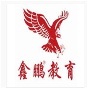 鑫鹏教育加盟
