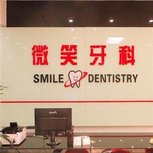 微笑牙科診所
