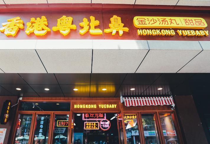 香港粤北鼻甜品门店3