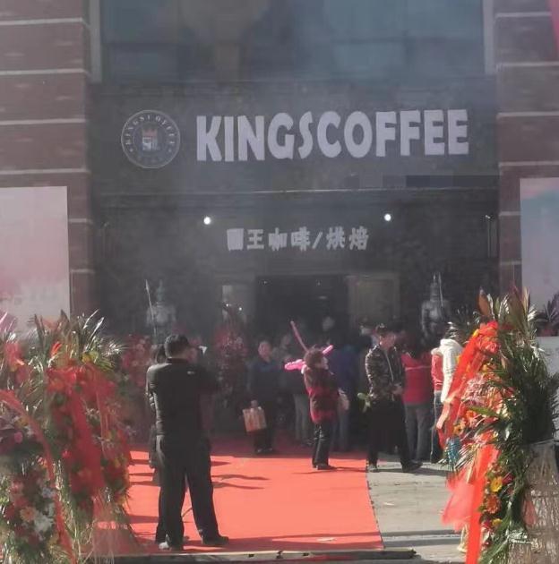 国王咖啡烘焙门店