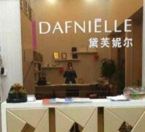 黛芙妮尔美容院加盟