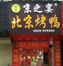 京之宴烤鸭