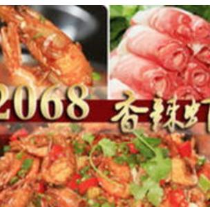 好兆頭2068香辣蝦