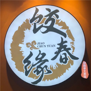 饺春缘水饺加盟
