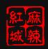 麻辣红城李记砂锅串串加盟