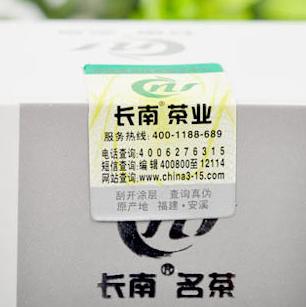 长南茶业的防伪标志