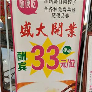 星诺嘉自助饺子