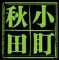 秋田小町大米