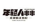 年轻人串串品牌logo