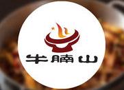 牛腩山火锅
