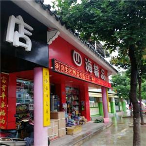 四海精品店面