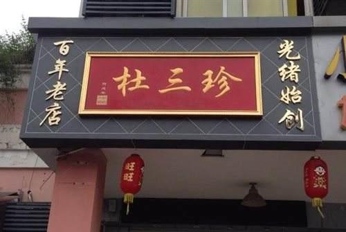 杜三珍卤菜店
