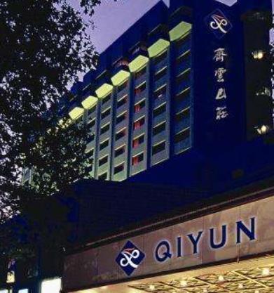 齐云山庄酒店
