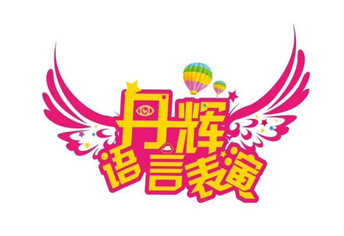 丹辉语言表演加盟