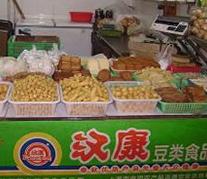 汉康豆制品