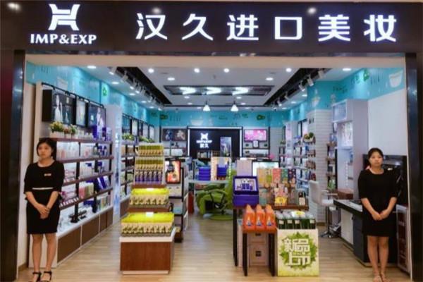 汉久化妆品进口