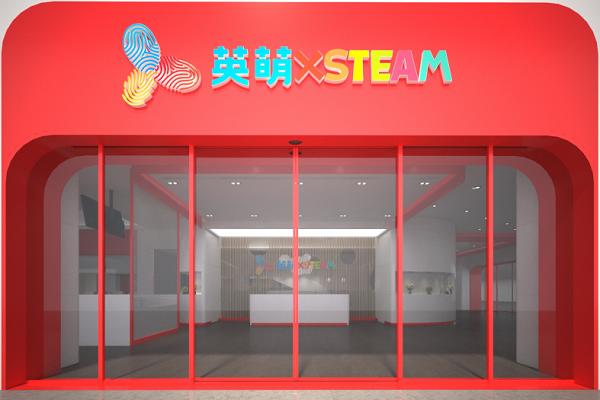 英萌XSTEAM教育加盟