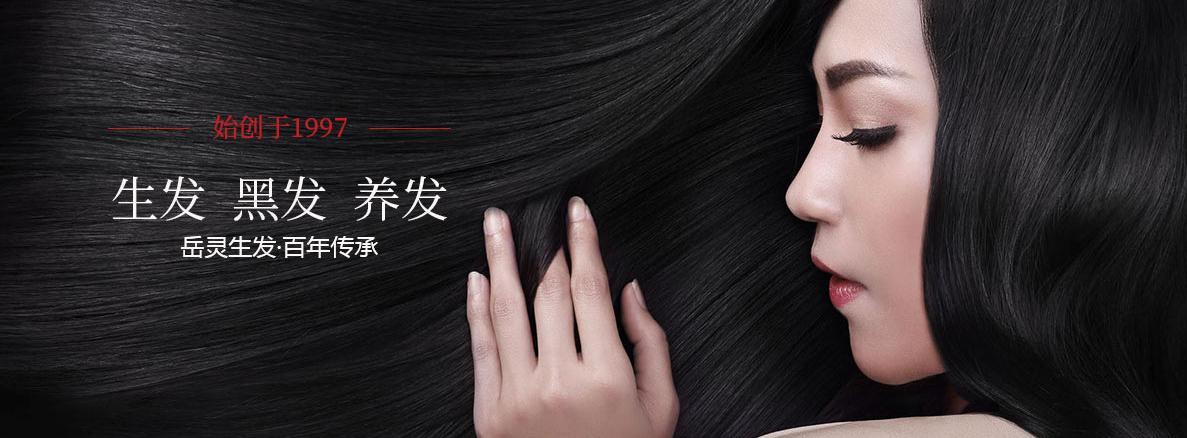岳灵生发养发馆海报