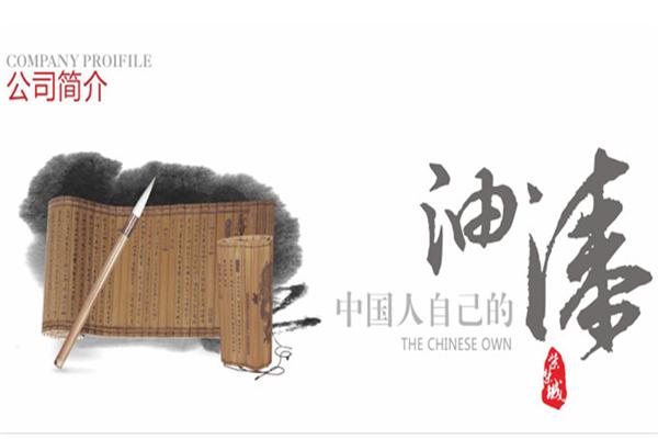 紫禁城漆宣传图