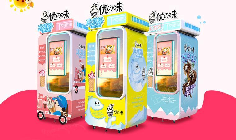 优味冰淇淋机实物