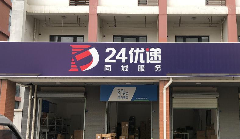 24优递同城配送门店