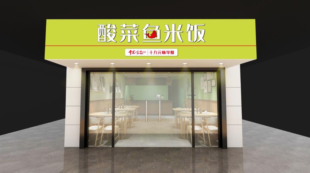 午光食色酸菜鱼米饭门店