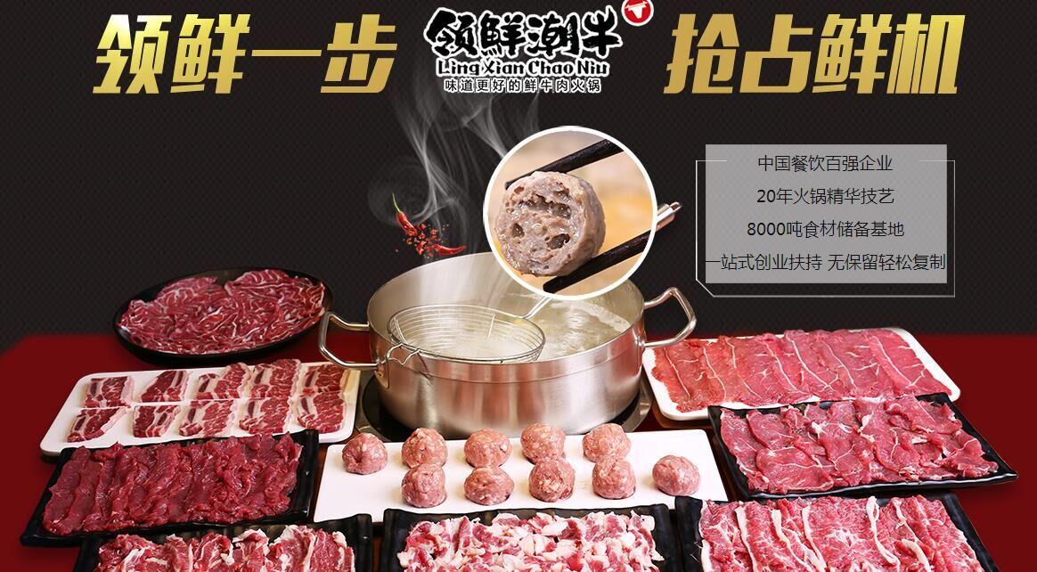 領鮮潮牛牛肉火鍋優勢