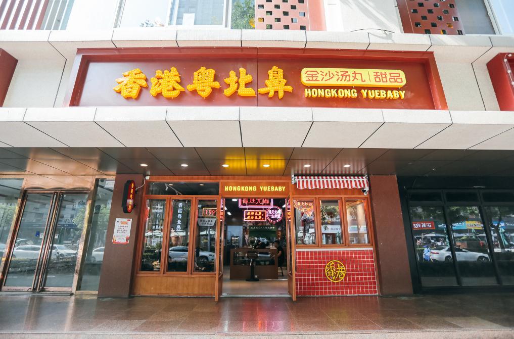 香港粤北鼻甜品店面