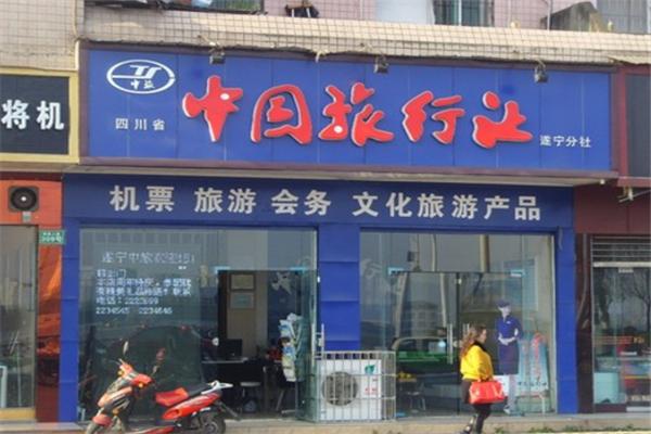 中国旅行社总社加盟