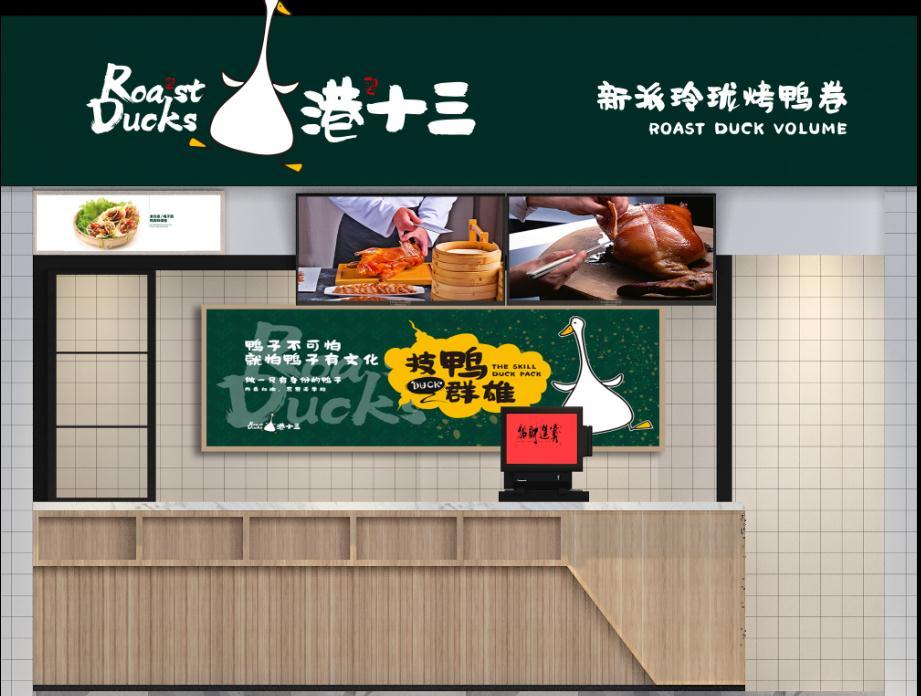 港十三玲珑烤鸭卷门店