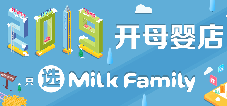 Milk Family進口母嬰連鎖招商