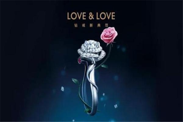 LOVE LOVE珠宝展示