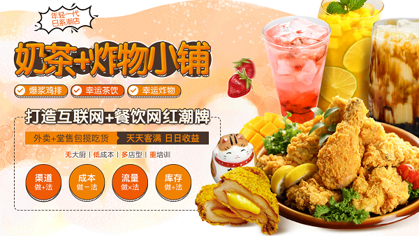 橘小胖和风奶茶炸货铺加盟