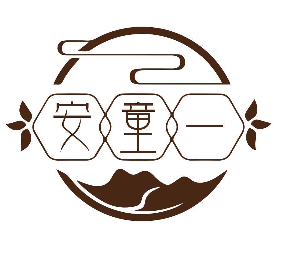 安童一母婴同调品牌logo