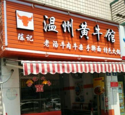 温州黄牛馆