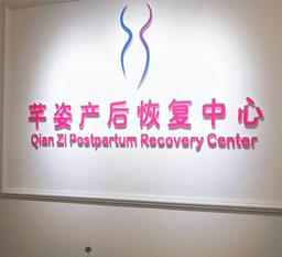芊姿國際產后恢復中心