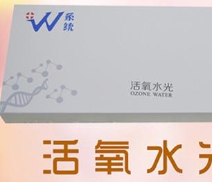 W系统共享美肤中心活氧水光