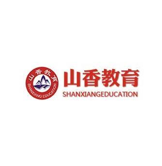 山香教育培訓班