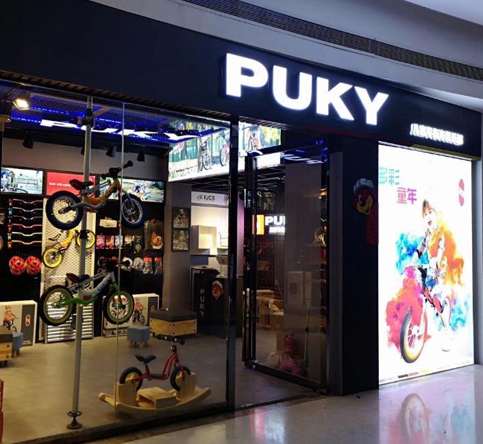 PUKY童车门店4