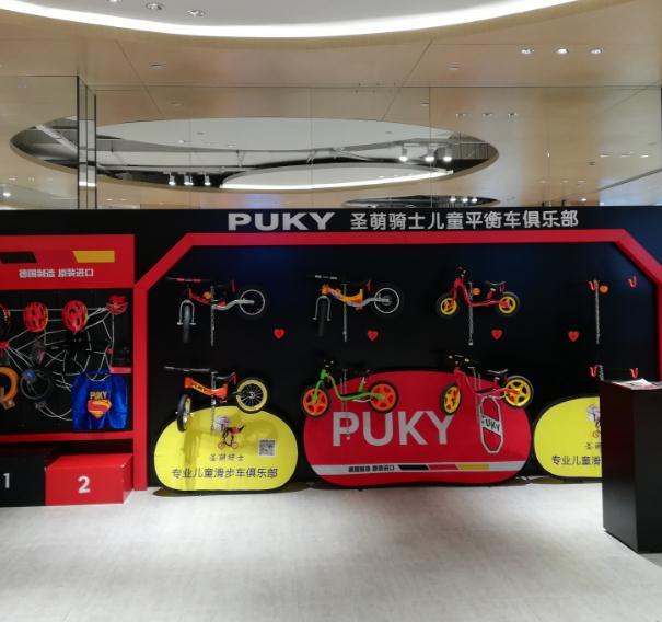 PUKY童车门店6