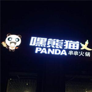 嘿熊猫串串火锅加盟