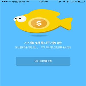 小鱼赚钱登录