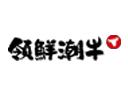 领鲜潮牛牛肉火锅品牌logo