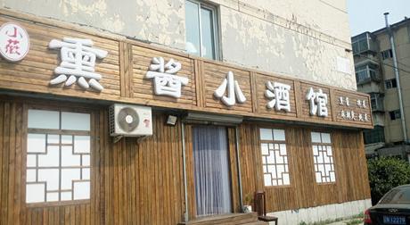 熏醬小酒館