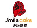 诗玛烘焙品牌logo