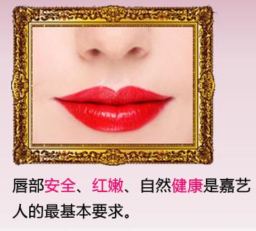 嘉藝紋繡紅唇