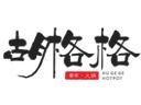 胡格格火锅串串