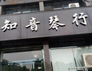 上海知音琴行有限公司
