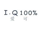I.Q爱可